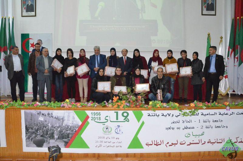 احياء الذكرى 62 لعيد الطالب 19 ماي 2018