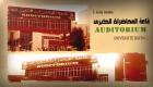 مركز السمعي البصري لجامعة باتنة 1